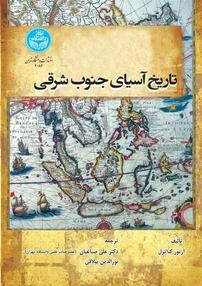 تاریخ آسیای جنوب شرقی