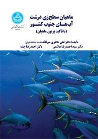 ماهیان سطحزی درشت آبهای جنوب کشور