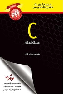 مرجع کوچک کلاس برنامهنویسی C++