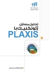 تحلیل مسایل ژئوتکنیک با PLAXIS