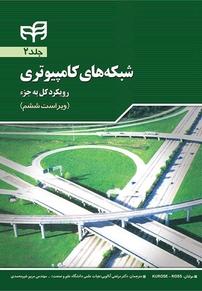 شبکههای کامپیوتری (جلد دوم)