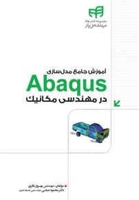 آموزش جامع مدلسازی Abaqus در مهندسی مکانیک