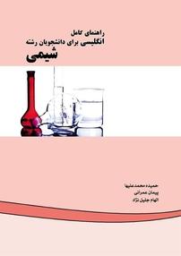 راهنمای کامل انگلیسی برای دانشجویان رشته شیمی