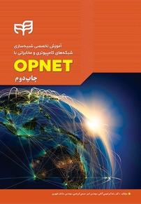 آموزش تخصصی شبیهسازی شبکههای کامپیوتری و مخابراتی با OPNET