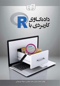دادهکاوی کاربردی با R