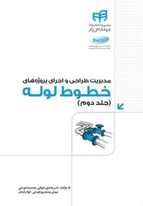 مدیریت طراحی و اجرای پروژههای خطوط لوله (جلد دوم)