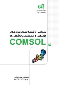 طراحی و شبیهسازی پروژههای پزشکی و مهندسی پزشکی با COMSOL