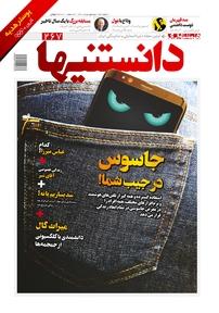 مجله دوهفتهنامه دانستنیها شماره ۲۶۷