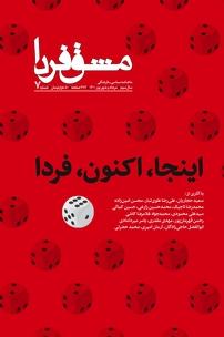 مجله ماهنامه مشق فردا شماره ۷