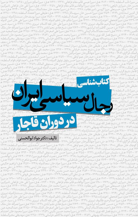 کتابشناسی رجال سیاسی ایران در دوران قاجار
