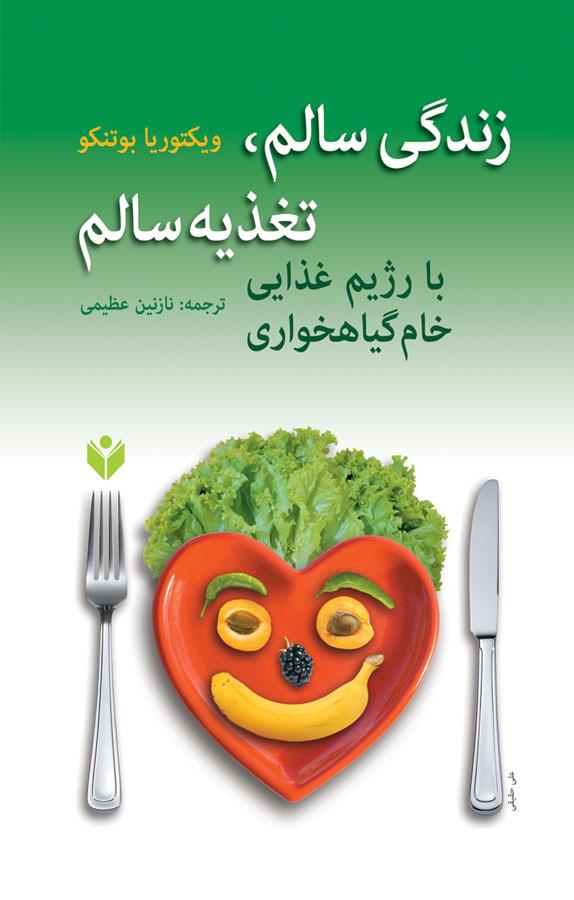 زندگی سالم، تغذیه سالم با رژیم غذایی خامگیاهخواری