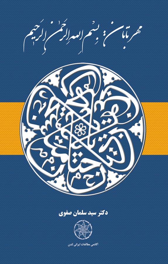 مهر تابان