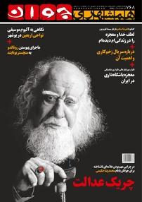 مجله هفتهنامه همشهری جوان شماره ۷۶۸