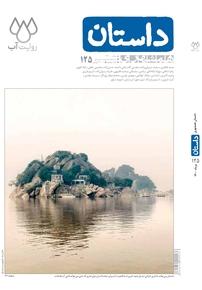 مجله همشهری داستان شماره ۱۲۵