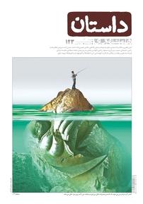 مجله همشهری داستان شماره ۱۲۳