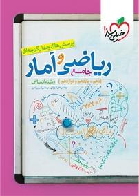 پرسشهای چهارگزینهای ریاضی و آمار جامع - انسانی