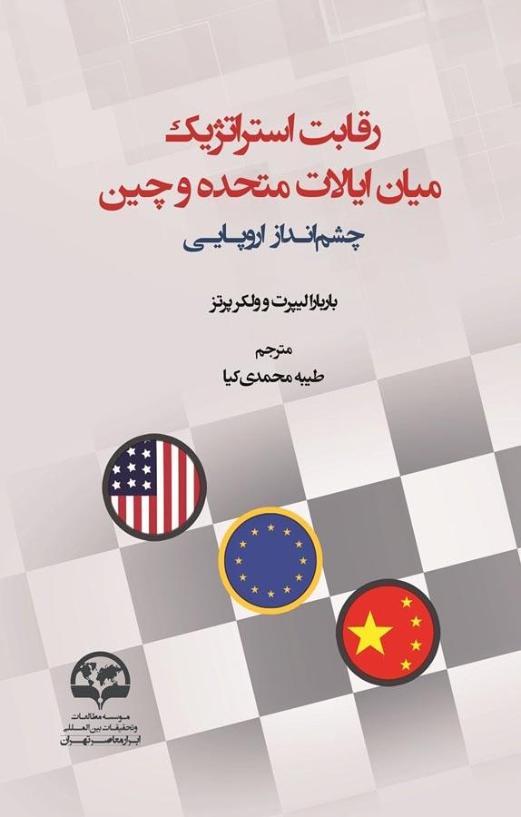 رقابت استراتژیک میان ایالات متحده و چین
