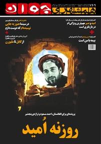 مجله هفتهنامه همشهری جوان شماره ۷۶۹