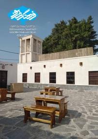 مجله دوهفتهنامه فرهنگ شریف شماره ۵۸  و ۵۹