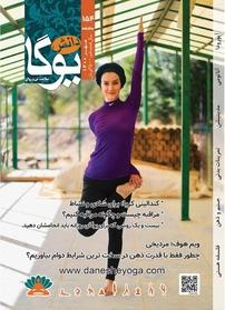 مجله ماهنامه دانش یوگا شماره ۱۵۴