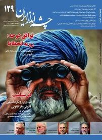 دوماهنامه چشمانداز ایران شماره ۱۲۹