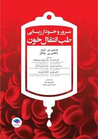 مرور و خودارزیابی طب انتقال خون