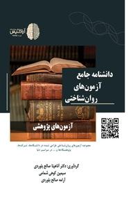 دانشنامه جامع آزمونهای روانشناختی
