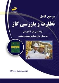 مرجع کامل نظارت و بازرسی گاز
