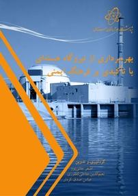 بهرهبرداری از نیروگاه هستهای با تاکیدی بر فرهنگ ایمنی
