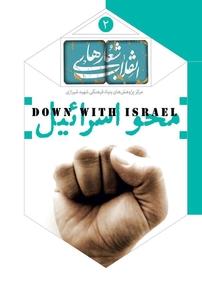 شعار محو اسرائیل