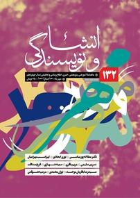 مجله ماهنامه انشا و نویسندگی شماره ۱۳۲