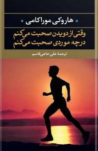 کتاب وقتی از دویدن صحبت می کنم در چه موردی صحبت می کنم؟
