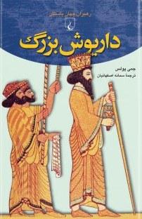 کتاب رهبران...داریوش بزرگ