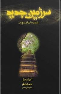 کتاب سرزمین جدید