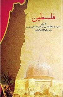 کتاب فلسطین