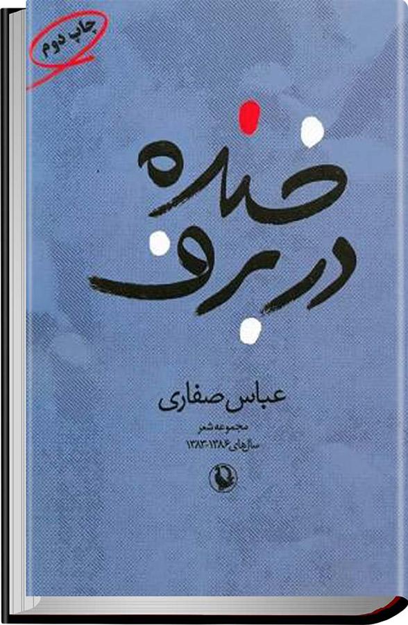 کتاب خنده در برف