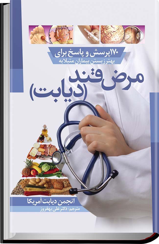 کتاب ۱۷۰ پرسش و پاسخ برای بهتر زیستن بیماران مبتلا به مرض قند