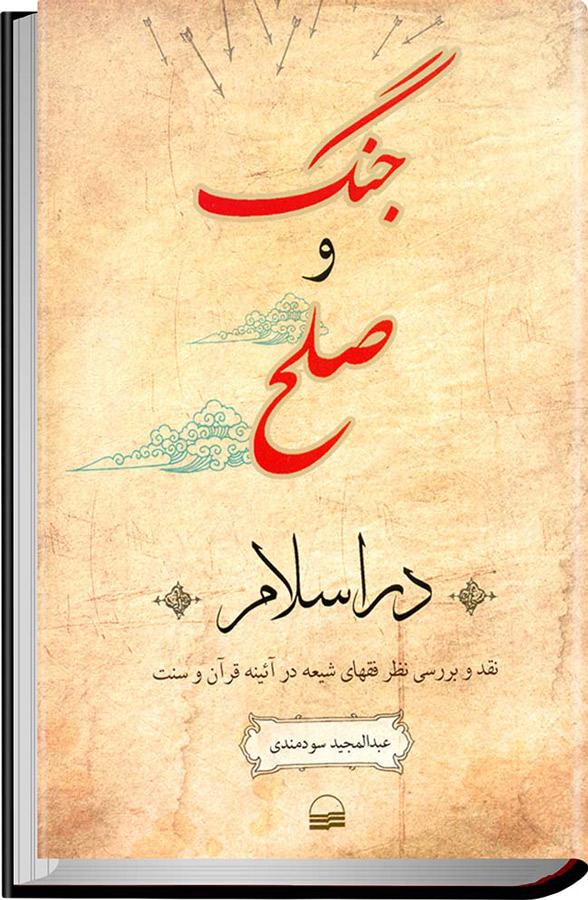 کتاب جنگ و صلح در اسلام