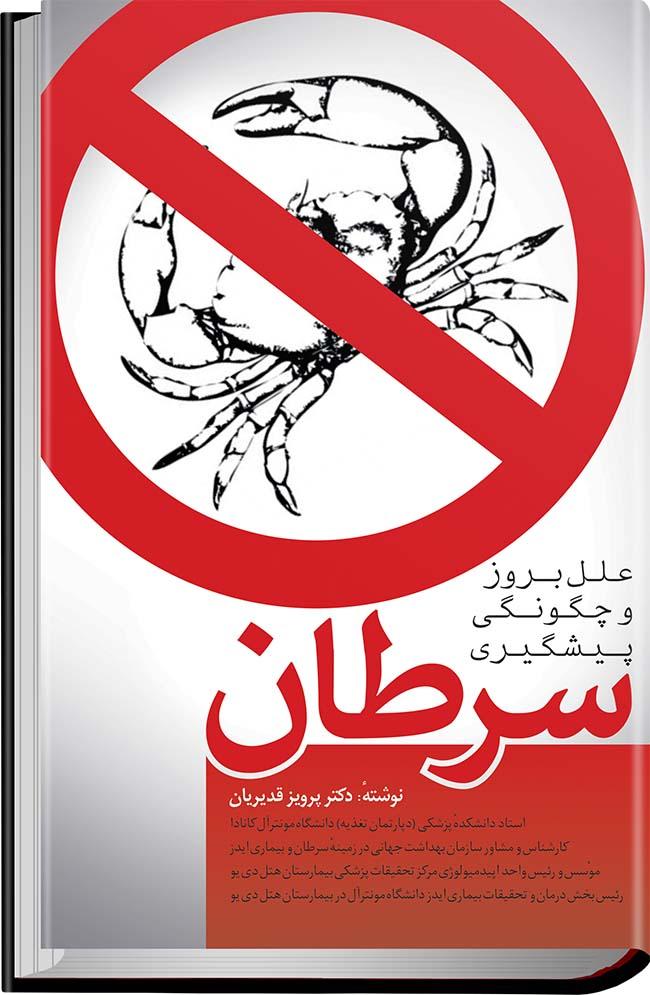 کتاب علل بروز و چگونگی پیشگیری سرطان