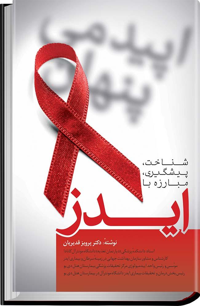 کتاب اپیدمی پنهان  شناخت،پیشگیری ،مبارزه با ایدز
