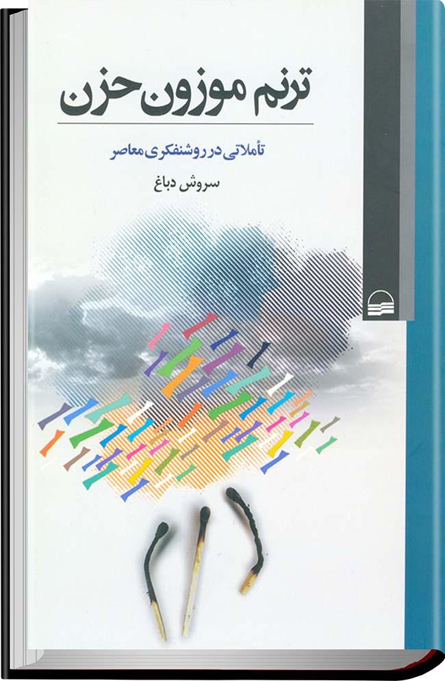 کتاب ترنم موزون حزن