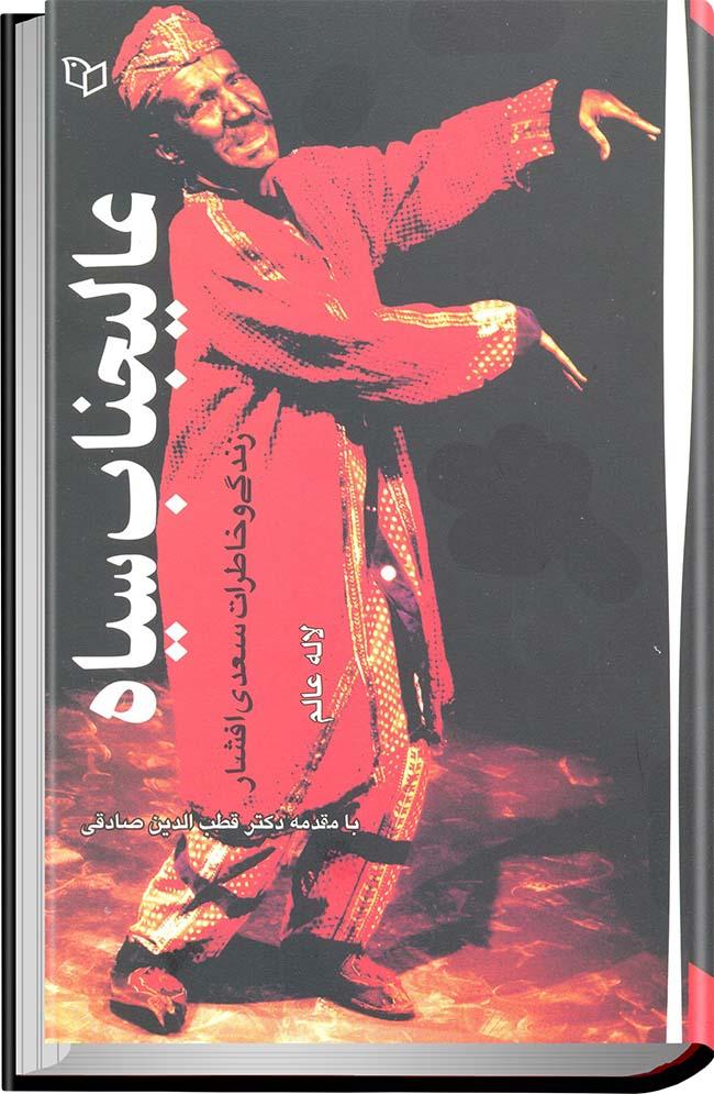 کتاب عالیجناب سیاه