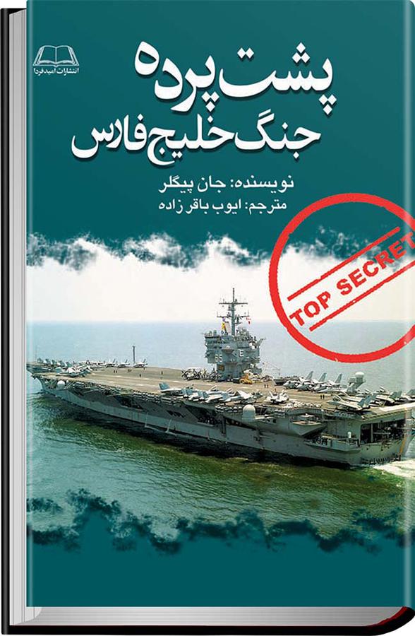 کتاب پشت پرده جنگ خلیج فارس