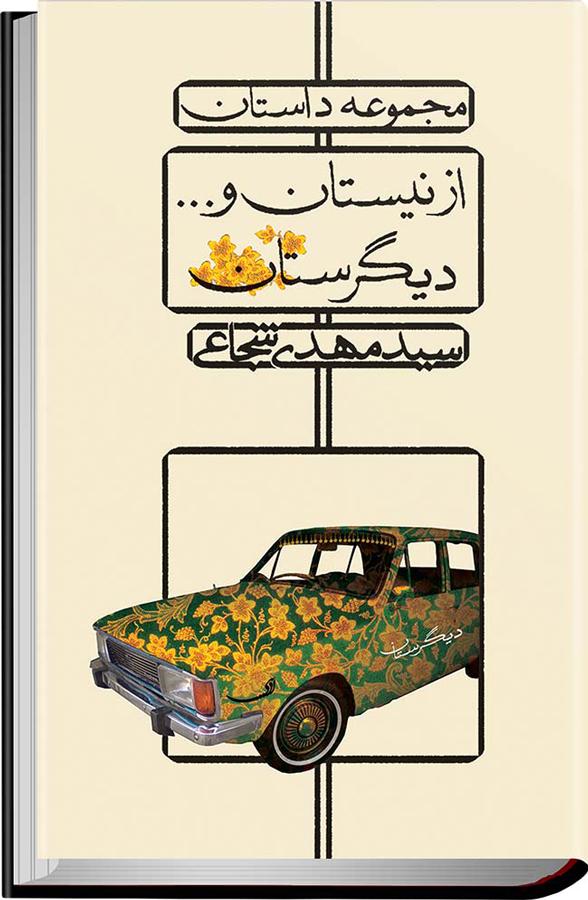 کتاب از نیستان و... دیگرستان