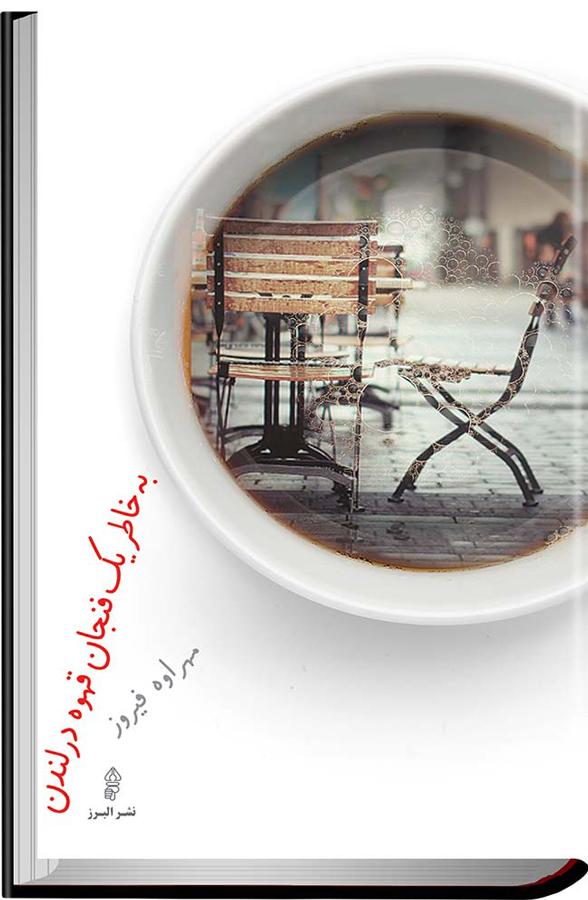 کتاب به خاطر یک فنجان قهوه در لندن