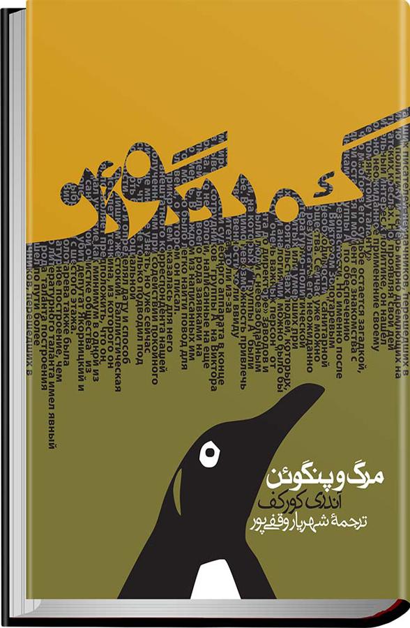 کتاب مرگ و پنگوئن