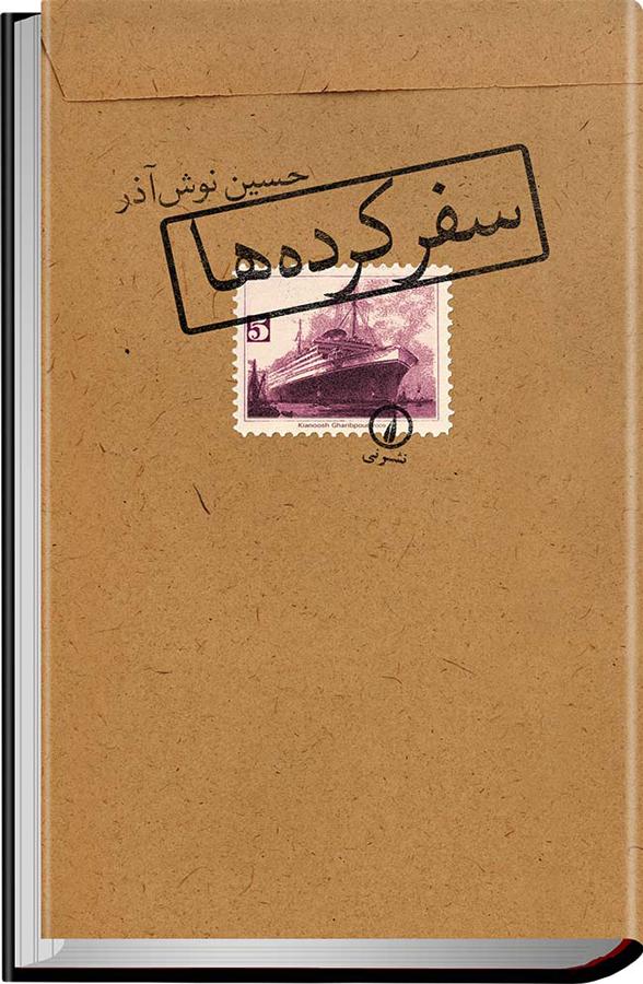 کتاب سفرکردهها