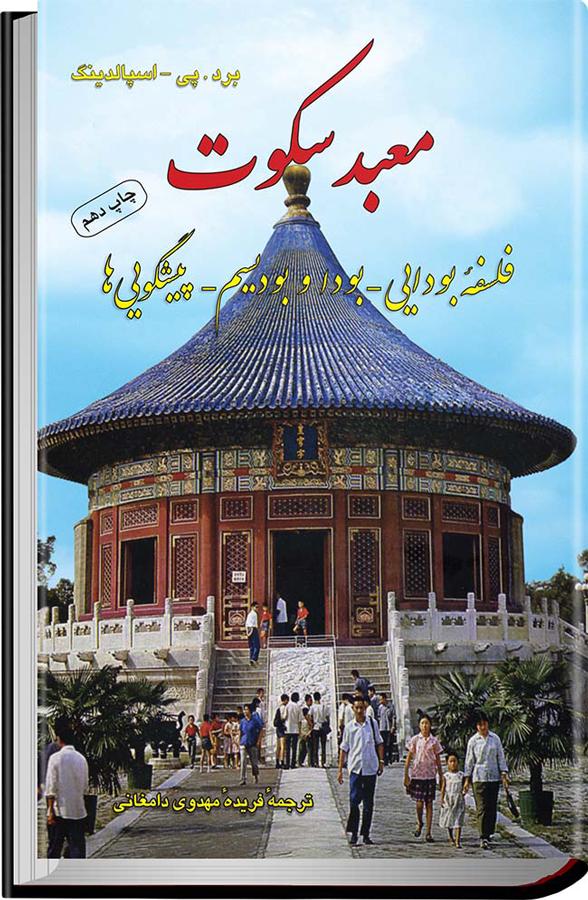 کتاب معبد سکوت