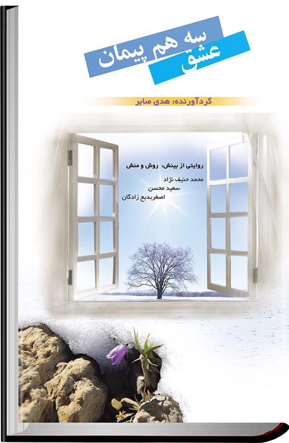 کتاب سه همپیمان عشق