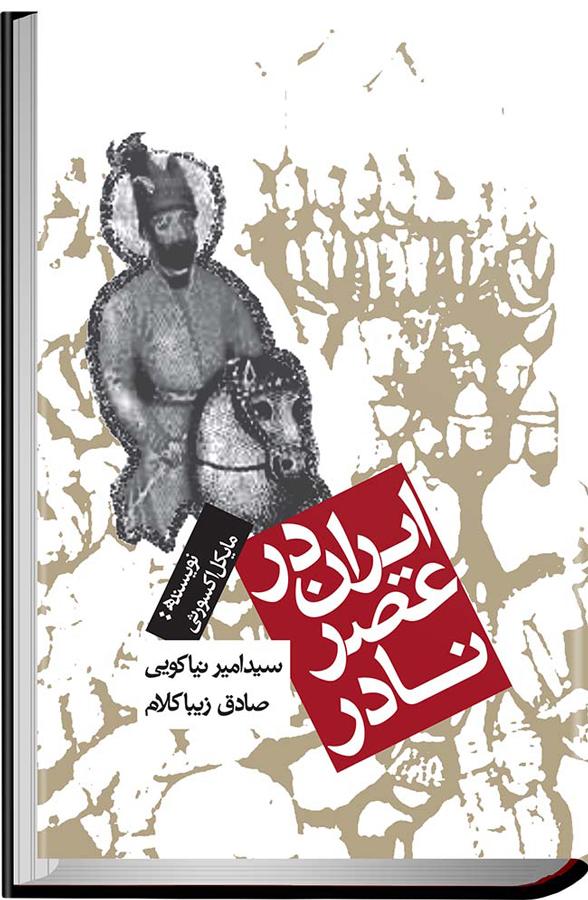 کتاب ایران در عصر نادر
